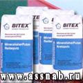 Bitex MINERAL Минеральные штукатурки и шпаклевочные смеси