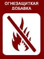 изоспан огнезащитная добавка